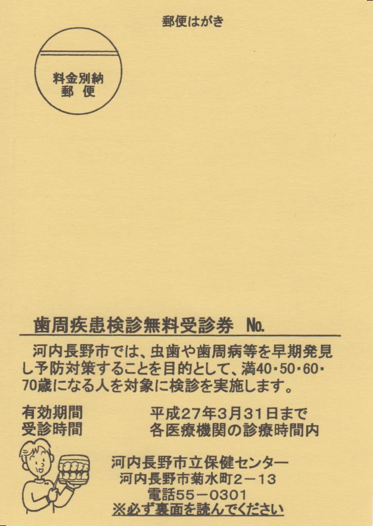 平成26年無料歯科検診